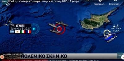 4_eu_states_armies_near_turkish_warships_at_cyprus_eez_vima__eurofora_400