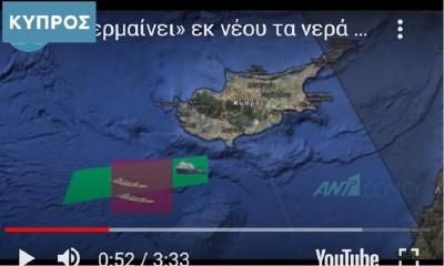 eastmed_turkey_hits_key_oilgas_area_anti__euroora_400