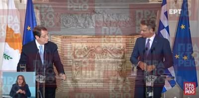 greek_prime_minister_mitsotakis_and_cyprus_president_anastassiades_press_conf_naft.__eurofora_400
