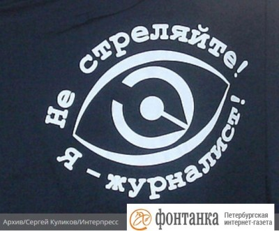 petersburg_web_media_on_internet_spying_400