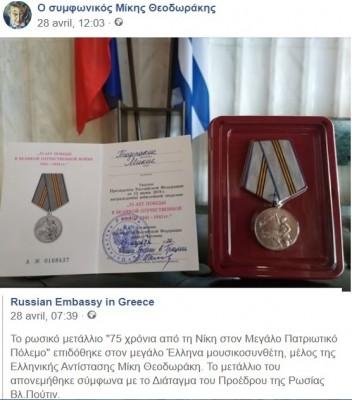 vputin_award_to_theodorakis_medal_75_anniv._victory_aoril_2020_eurofora_screenshot_400_01
