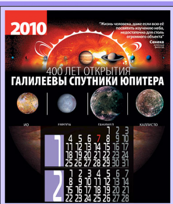 zelenyi_2010_jupiter_calendar_avec_galileo_europa_etc_400